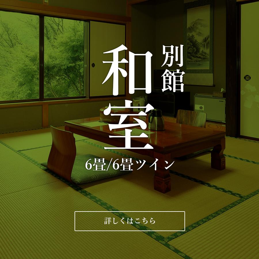 別館和室(6畳/6畳ツイン)